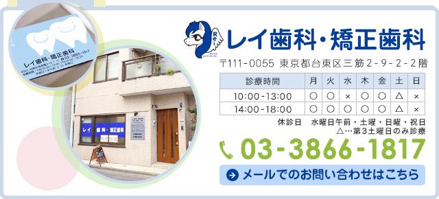 レイ歯科・矯正歯科 TEL:03-3866-1817