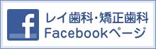 レイ歯科・矯正歯科 Facebookページ
